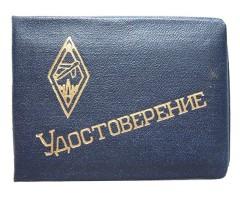 Документ на право ношения знака МАИ