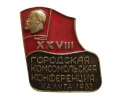 28 городская комсомольская конференция Калуга-1962