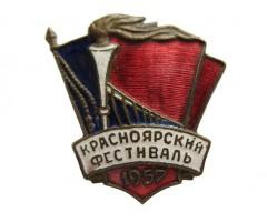 Красноярский фестиваль 1957