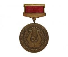 50 лет военно-дирижерский факультет при Московской консерватории