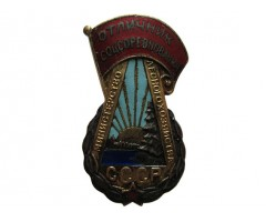 Отличник соцсоревнования министерство лесного хозяйства СССР