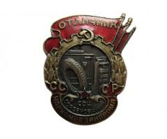 Отличник социалистического соревнования наркомрезинпрома СССР