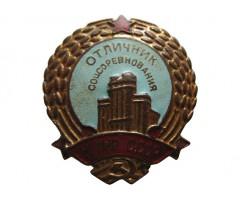 Отличник соцсоревнования МГПМР СССР