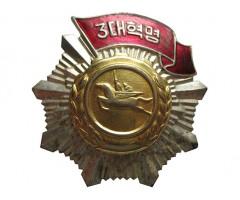 КНДР орден Красного Знамени Трех Великих Революций (реверс 1)