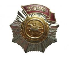 КНДР орден Красного Знамени Трех Великих Революций (реверс 2)