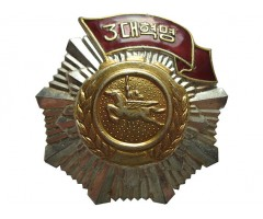 КНДР орден Красного Знамени Трех Великих Революций (реверс 4)
