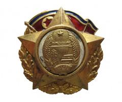 "КНДР орден ""В память 20-летия КНДР"""