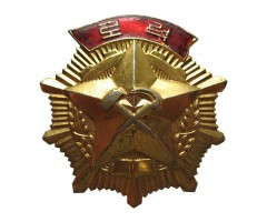 КНДР орден Труда 2-й тип