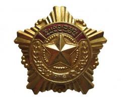 КНДР орден В память 60-летия создания Корейской Народной Армии
