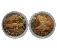 Набор медалей (2шт): 165 лет гидрометеорологической службе России и 150 лет главной геофизической обсерватории.