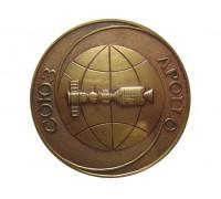 Памятная медаль Интеркосмос Экспериментальный полет космических кораблей Союз-Аполлон