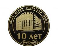 Московская городская Дума 10 лет