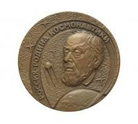 Памятная медаль Россия - родина космонавтики.