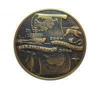 Памятная медаль международный полярный год.