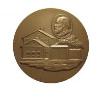 Памятная медаль дом музей К.Э.Циолковского 70 лет