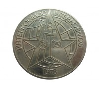 Памятная медаль Интеркосмос Совметный полет 1978