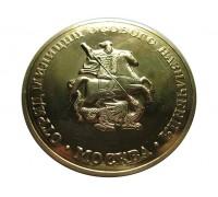 Памятная медаль ОМОН Москва