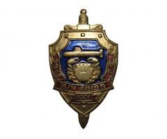ОФСБ РФ 25 лет В/Ч 40199