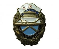 Союз выпускников СВВМИУ