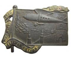 Авиахим знак перелет Париж Рим Тегеран Ангора 1926 год
