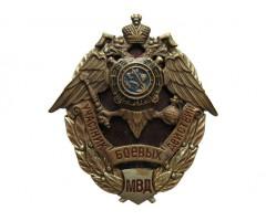 Знак МВД РФ Участнику боевых действий