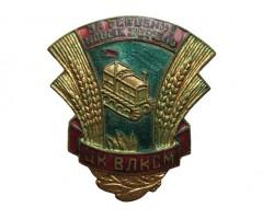 ЦК ВЛКСМ за освоение новых земель