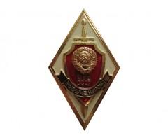 Высшие курсы МВД СССР