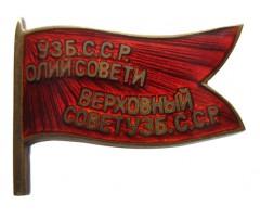Знак депутата Верховного Совета УзбССР
