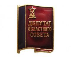Депутат областного совета