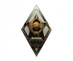 Знак выпускника ВКАС