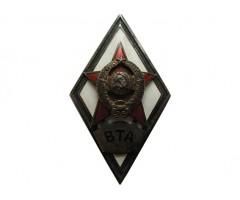 Знак выпускника ВТА