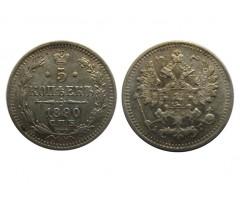 5 копеек 1890 года СПБ АГ