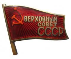 Знак депутата Верховного Совета СССР