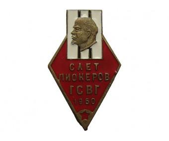 Слет пионеров ГСВГ 1960 год