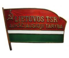 Знак депутата верховного совета Литовской ССР