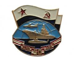 Северный флот 50 лет