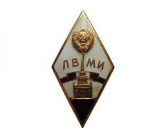 Знак выпускника ЛВМИ