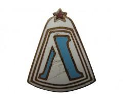 Знак члена сборной Ленинграда