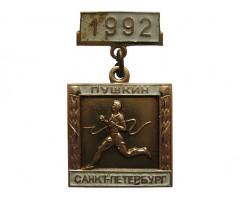 """Пробег на приз газеты """"Вечерний Ленинград""""  1992 год"""