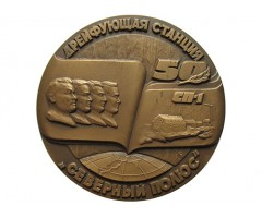 Настольная медаль Советские исследования в Центральной Арктике
