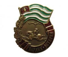 Гвардия Абхазии. Ветеран