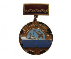Ветеран труда Рижского морского торгового порта