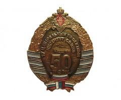 50 лет 17 Центральный проектный институт связи