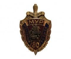 80 лет МУР Московский уголовный розыск 1918-1998