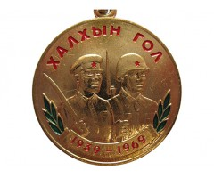 Монголия медаль 30 лет победы на Халхин-Голе