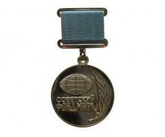 Медаль (знак) Советский фонд Мира
