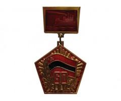 Памятный знак 60 лет Армянской ССР