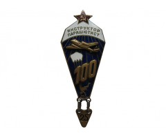 Инструктор парашютист