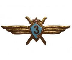 Нагрудный знак летчика 3 класса
