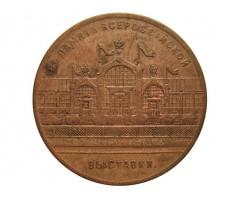 Жетон на память Всероссийская выставка в Москве 1882